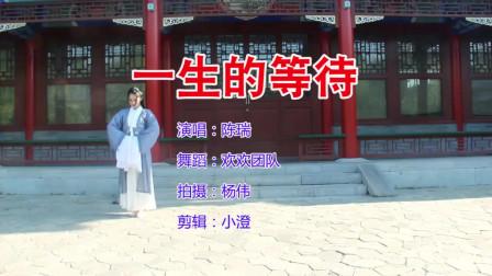 陈瑞唱的最经典的一首歌 是这首《一生的等待》 好听至极 收藏