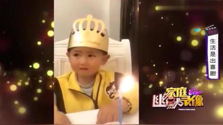 家庭幽默录像:吹蜡烛前先许愿,孩子许愿蜡烛