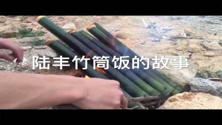 在陆丰博社做美味的竹筒饭时竟然想起以前的糗