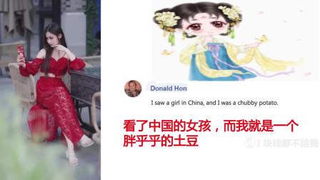 老外看中国美女街拍系列 外国网友:东方不一样