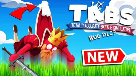 官方最新的恶搞DLC,一起来玩转11个全新的*UG
