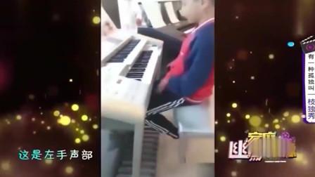 家庭幽默录像:小男孩手脚并用弹奏神曲,传说中别人家的孩子,这是神童吗?