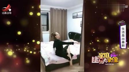 家庭幽默录像:同样是睡觉,女孩子精致到像跳
