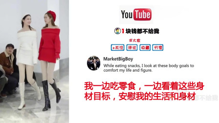老外看中国美女街拍,老外评论:东方不一样的