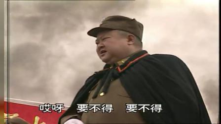 傻儿司令(方言版).第一集精彩片段:樊军长带