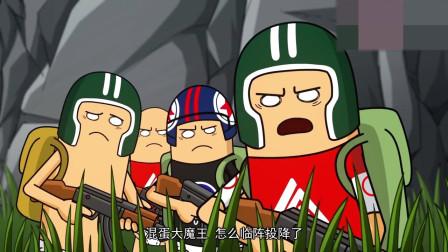 搞笑动画:大魔王临阵投降,跟博士达成协议,