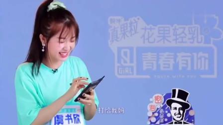 虞书欣妈妈:你谁啊?冯若航:手机有密码?这