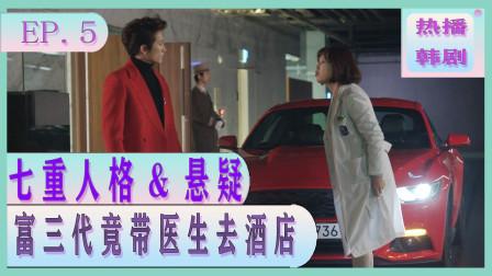 热播韩剧:富三代竟将美女医生带到酒店,顿时