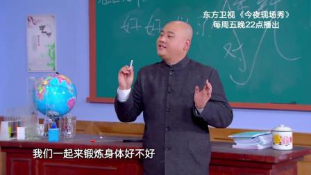 今夜现场秀:孙建宏倾情教授健身操,粉笔也能