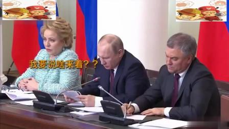 俄罗斯的普京太幽默风趣了,自己写的材料自己