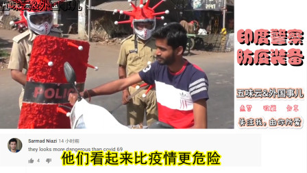 印度警察高能装扮,头盔盾牌都上了,网友回应