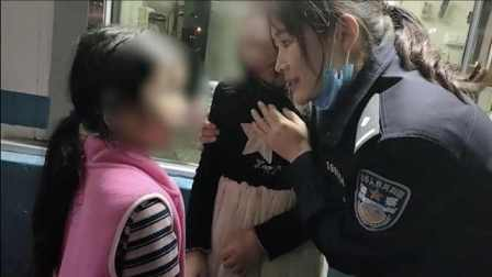 母女因上网课起争执 10岁姐姐带7岁妹妹深夜求助派出所