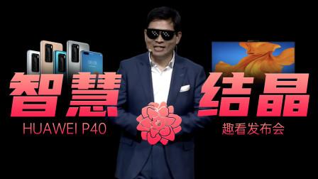 趣看发布会 华为 P40 系列和智慧屏 X65 国内发布会