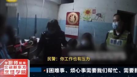 佛山 母女因上网课起争执 10岁姐姐带妹妹冒雨步行3公里求助民警