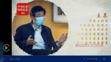 健康深呼吸 中央纪委国家监委网站记者专访王辰院士