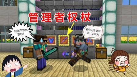 抢夺玩家的武器与盔甲,这黑科技有点狠!