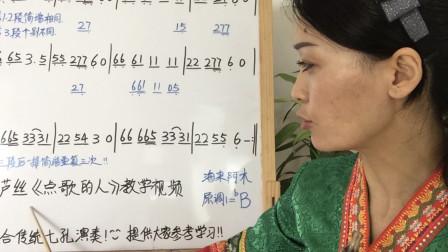 七孔降B调葫芦丝教学视频第四课《点歌的人》简谱 海来阿木词曲