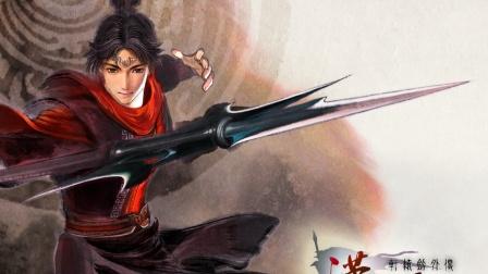 轩辕剑外传汉之云游戏流程