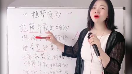 美女老师教唱《拉萨夜雨》 这首歌演唱时注意这2个技巧 就能唱好听了