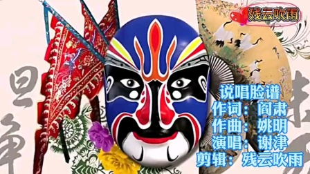 《说唱脸谱》是一首京剧与流行音乐相结合戏歌借鉴京剧唱腔和旋律将传统戏曲元素巧妙融入歌曲之中使整首听起来琅琅上口亦歌亦戏阎肃作词姚明作曲谢津演唱 残云吹雨