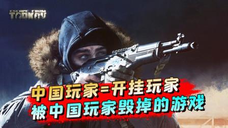 """中国""""黑科技""""玩家的精彩表演,这游戏彻底被毁了!"""