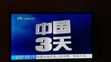 2020年5月12日19 43 中国城市三天预报 中国天气
