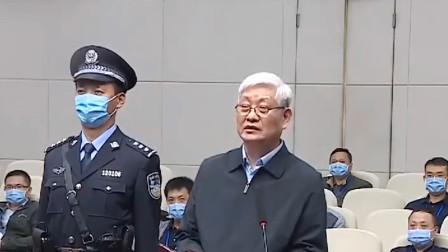 重磅 中纪委公布赵正永6.31亿赃款去向