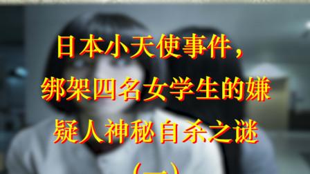 日本小天使事件 绑架四名女学生的嫌疑人神秘自杀之谜 一