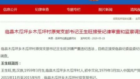临县木瓜坪乡木瓜坪村原党支部书记王生旺接受纪律审查和监察调查
