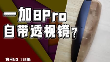 """实测一加8Pro""""透视镜"""" 手机断流大调查反馈「白问 NO.119期」"""