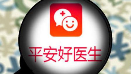 平安好医生公告创始人王涛被免原因: 管理职责未达到董事会预期