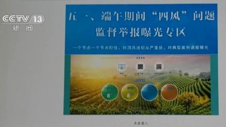 中央纪委国家监委网站通报8起 四风 典型案例