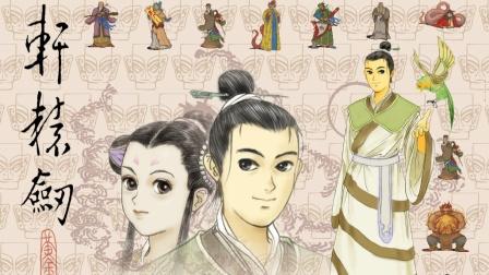 轩辕剑外传枫之舞游戏流程