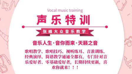 最近超火的《点歌的人》简谱视唱练习 大家一起来合唱