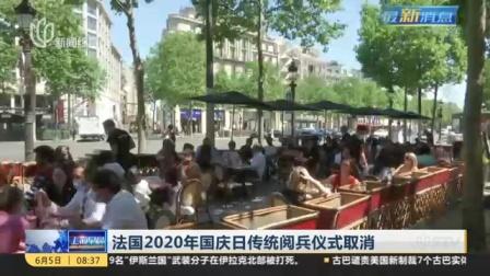 视频|法国2020年国庆日传统阅兵仪式取消