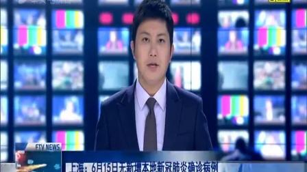 视频|上海: 6月15日无新增本地新冠肺炎确诊病例 新增3例境外输入病例