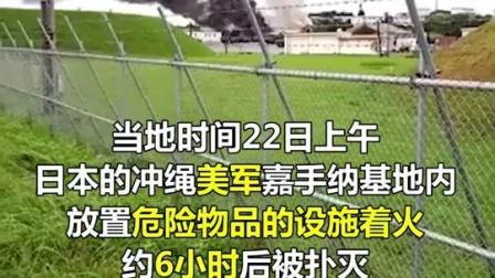 日本冲绳美军基地发生火灾造成有毒氯气泄漏