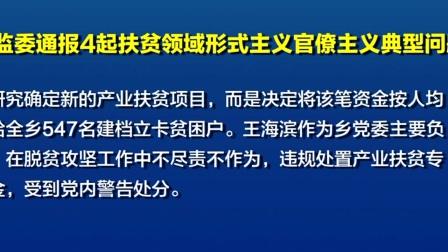 省纪委监委通报4起扶贫领域形式主义官僚主义典型问题