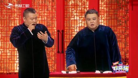 """欢乐送:岳云鹏与孙越八字成语,岳云鹏竟带""""小抄"""",太欢乐了"""
