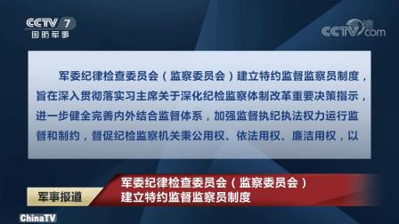 军委纪律检查委员会 监察委员会 建立特约监督监察员制度