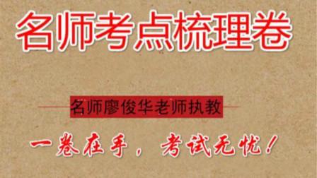 六年级数学 小升初数学竞赛题220 雄涛易错点 名师微课