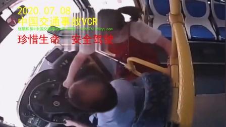 2020.07.08中国交通事故VCR
