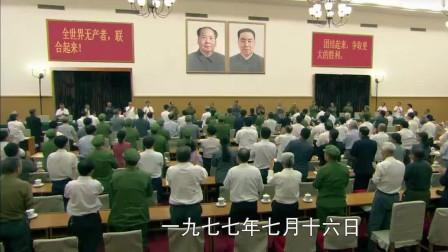 小平同志在十届三中全会上发言 他恢复了职务 振奋人心