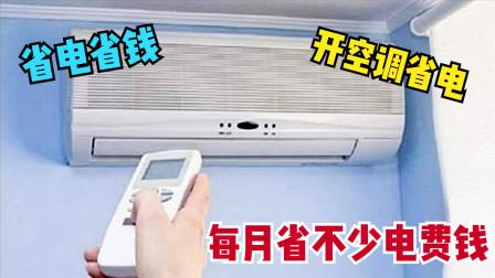 夏天开空调 打开这个开关 每月轻松省下不少钱 早学会就好了