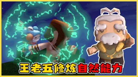 【迷你世界】小肥龍和王老五冒險之旅