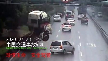 2020.07.23中国交通事故VCR