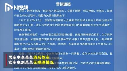 河北保定原纪委干部酒驾处理通报: 开除党籍 取消退休待遇