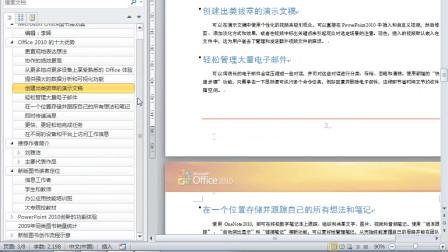 Office2010Word视频教程