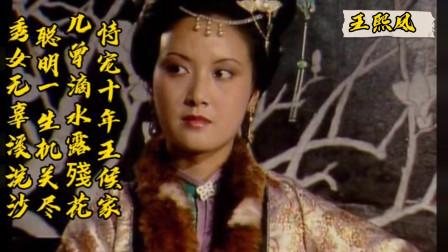 87版《红楼梦》金陵十二钗之王熙凤