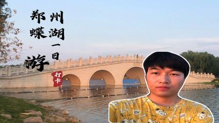 郑州有哪些有名的公园